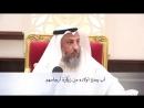 رمضان فرصة لـ صلة الرحم و تذكر وصية سيد الخلق ﷺ بأنها سبب لسعة الرزق و يمد لك بعمرك. عثمان الخميس
