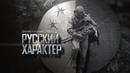 Русский характер Документальный спецпроект от 12 05 2017