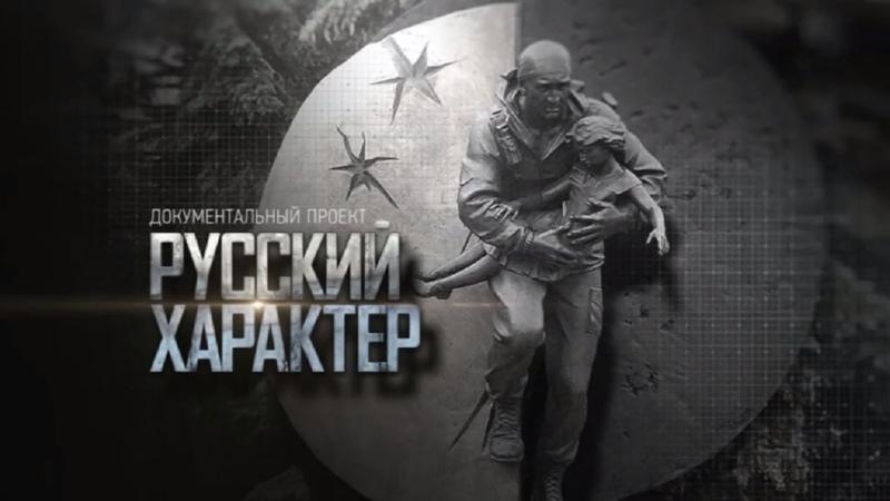 Русский характер Документальный спецпроект от 12.05.2017