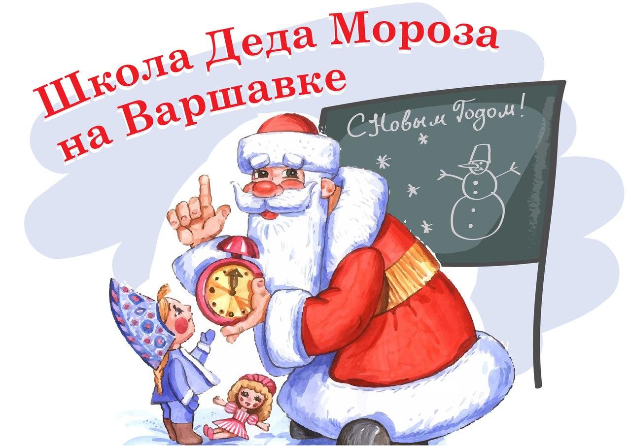 """Афиша Москва Школа ДЕДА МОРОЗА на """"ВАРШАВКЕ""""."""