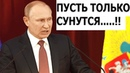 МОЛНИЯ Путин ПООБЕЩАЛ ответить на агpеccию НATO у границ России