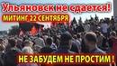 Ульяновск не сдается Митинг против людоедской пенсионной реформы