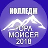 Колледж Гора Моисея 2018