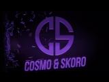 19 октября | COSMO & SKORO