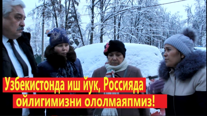 Узбекистонда иш йук Россияда ойлигимизни ололмаяпмиз Биз кандай яшайлик жаноб Президент