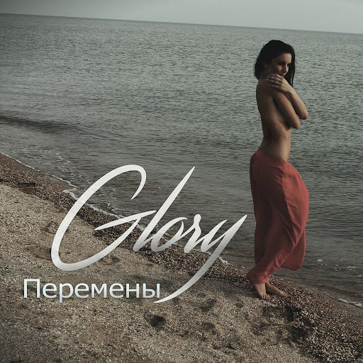 Glory альбом Перемены
