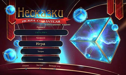Несказки 7: Искра Создателя. Коллекционное издание | Nevertales 7: Creator's Spark CE (Rus)