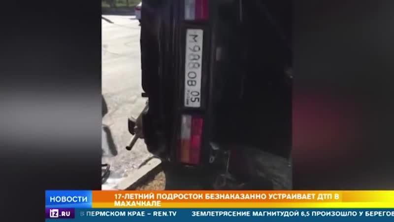 17 летний подросток безнаказанно устраивает ДТП в Махачкале