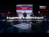 Новости, которые мы заслужили: В.Жириновский предложил сбросить маленькую ядерную бомбу на резиденцию Порошенко.