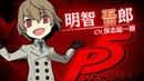 11/29発売!!【PQ2】明智吾郎(CV.保志総一朗)