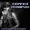 23.03 Сергей Маврин в Барабан Бар