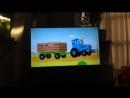 Детский мультик про трактор