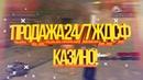 🎮DIAMOND RP | ПРОДАЖА 24/7 ЖДСФ КРУПНЫЕ СТАВКИ В КАЗИНО! (GTA SAMP)