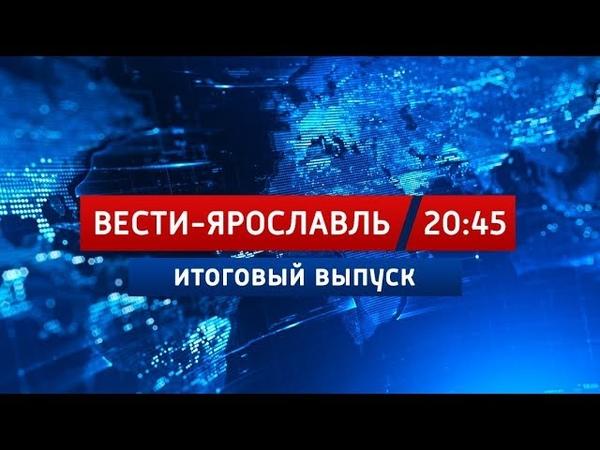 Вести-Ярославль от 12.11.18 20:45