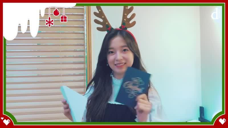 · Message · 181117 · OH MY GIRL (Arin) · Приглашение на рождественскую вечеринку Big Bangs·