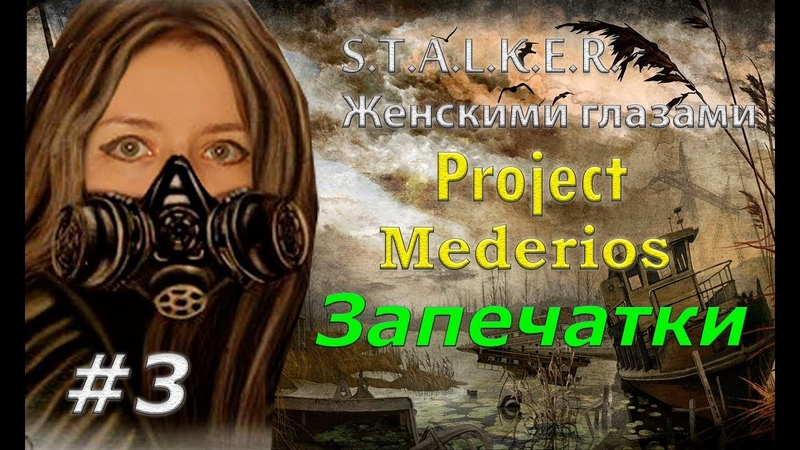 S.T.A.L.K.E.R. The Project Medeiros 3. Запечатки.