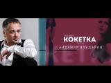 Айдамир Эльдаров- Кокетка 2018 Новинка
