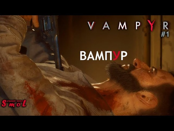 ВАМПУР ► VAMPYR прохождение 1 Play Smol