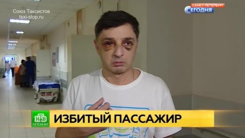 «Мама, нашего папу убили?» В Петербурге таксист избил отказавшегося от поездки клиента на глазах у его жены и маленького сына.