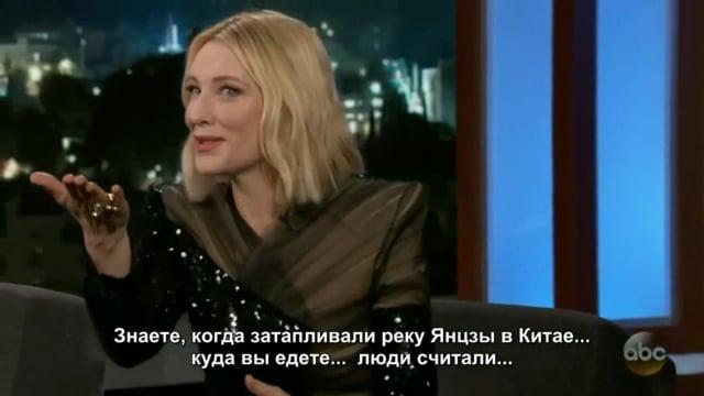 Cate Blanchett at Jimmy Kimmel 13.09.2018 rus sub