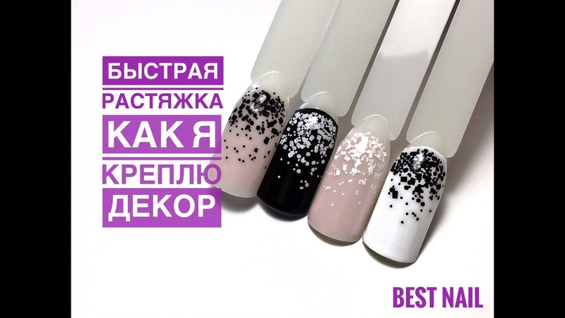 Растяжка блетсками I Быстрый дизайн ногтей I Градиент блестками смотреть онлайн без регистрации
