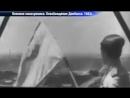 Военная хроника. Освобождение Донбасса. 1943 год