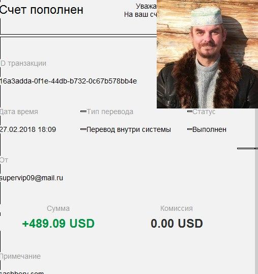 c выплатой!