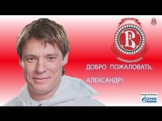 Добро пожаловать! Александр Сёмин