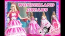Карина Барби Модный показ коллекции WONDERLAND DREAMS на день России 2 часть