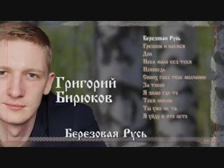 Григорий Бирюков - Берёзовая Русь (Альбом 2018)