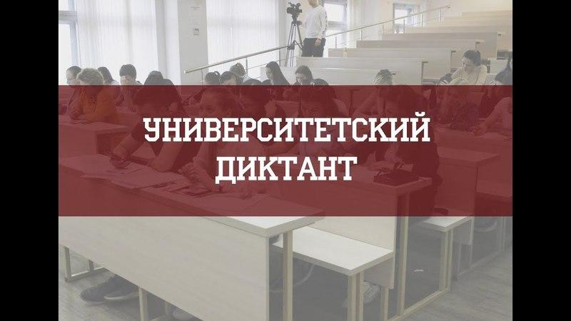 Университетский диктант 2018 | Кировский ГМУ