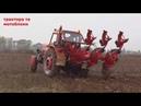 Трактор МТЗ 82 Экспортный вариант пашет оборотным плугом