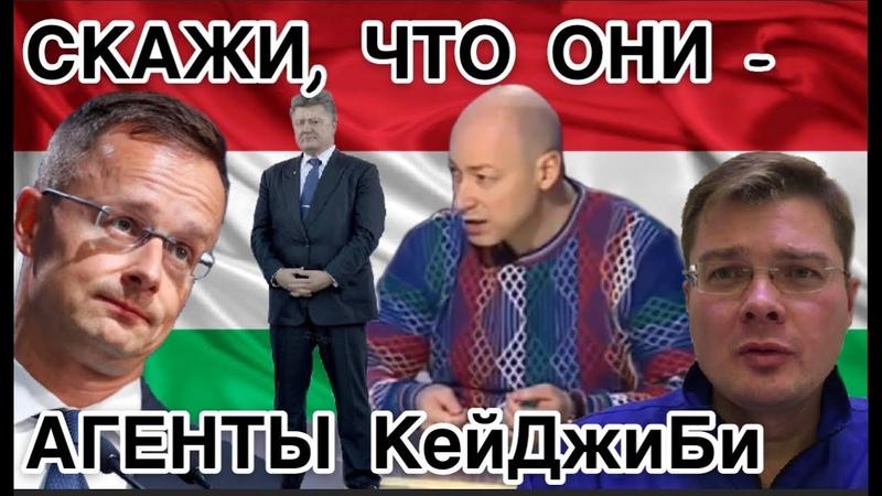Петя, покажи венграм зубы! - Гордон посоветовал Порошенко наехать на руководство Венгрии