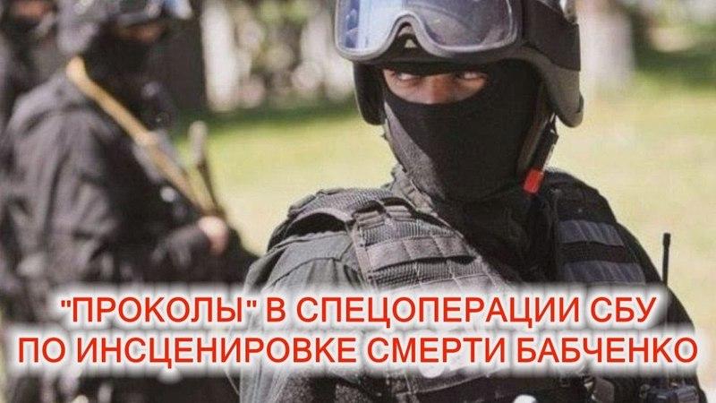 Проколы в спецоперации СБУ по инсценировке смерти Бабченко