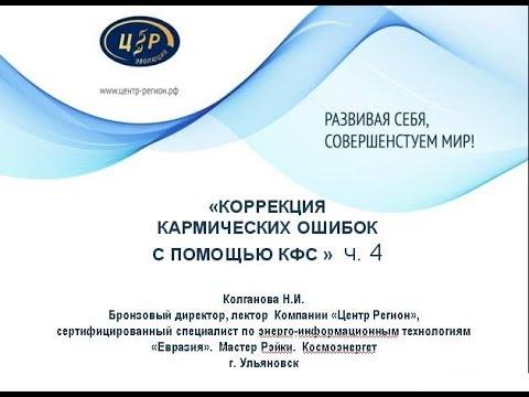интернет конференция Колгановой Н И 18 04 2018 г