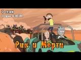 Рик и Морти (3 сезон [серии 6-10/10])