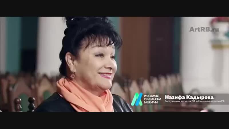 Назифа Кадырова о проекте Любимые художники Башкирии
