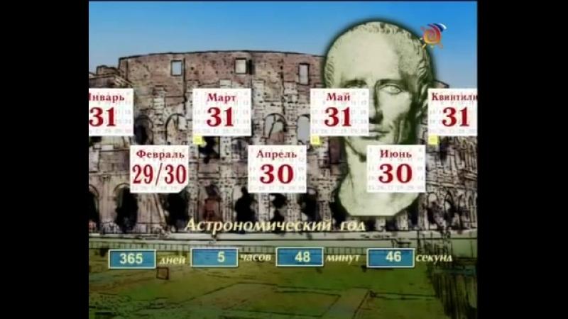 Календарь Почемучка Астрономия 11класс 5класс avi