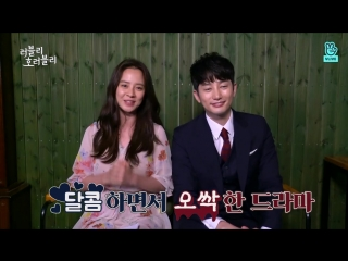 Сон ДжиХё и Пак Ши Ху ранний интервью к дорамы Страшно прекрасный