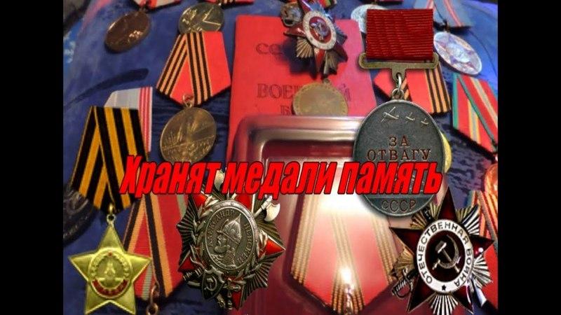 Хранят медали память - - Алексей Доктор Леший - бард