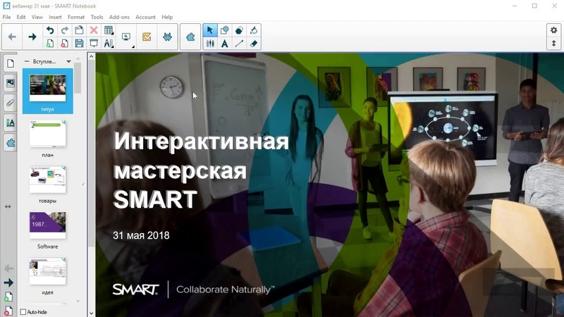 Интерактивная мастерская SMART (вводный вебинар)