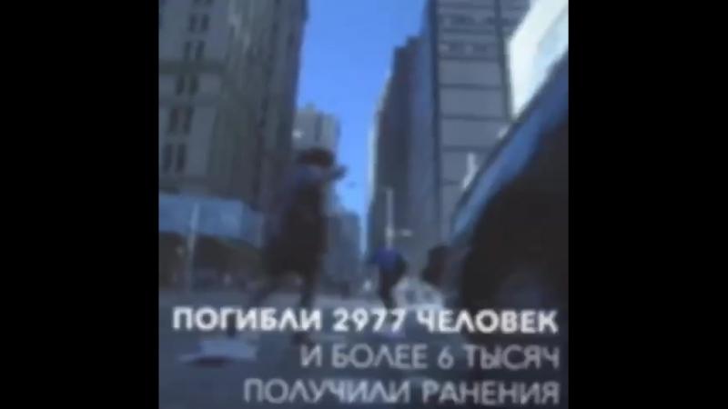 Кровавое 11 сентября сегодня годовщина самого страшного теракта в истории когда упали башни близнецы в Нью Йорке
