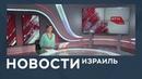 Российская промзона на Ближнем Востоке, закон о призыве в армию и военный удар по ХАМАСу