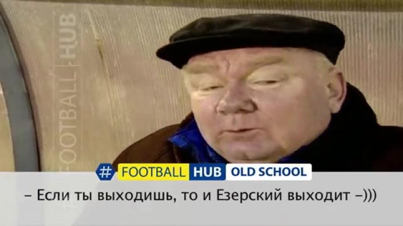 OldSchool. Діалог Шевченка і Лобановського