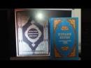 Куран казакша 1-Фатиха суреси.mp4