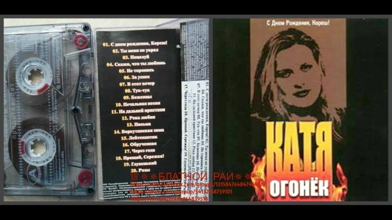 Сборник Катя Огонек С днем рождения Кореш 2006