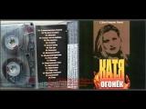 Сборник Катя Огонек С днем рождения, Кореш! 2006