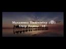 Пайғамбарымыз ﷺ Өмір Баяны 18 бөлім Ұстаз Ерлан Ақатаев