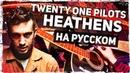 Twenty One Pilots Heathens Перевод на русском Acoustic Cover Музыкант вещает