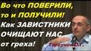 Во что ПОВЕРИЛИ, то и ПОЛУЧИЛИ! Как ЗАВИСТНИКИ ОЧИЩАЮТ НАС от греха! Торсунов О.Г. 16.09.2013